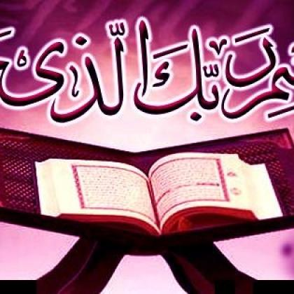 Quran Tajweed Courses