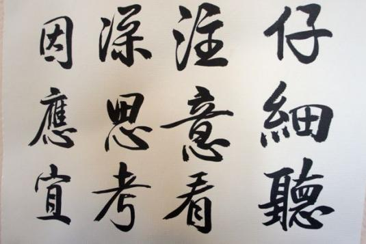 Chinese calligraphy and painting introductory calligraphy classes